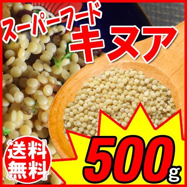 キヌア 500g メール便限定 送料無料【お試し】500g×1袋 スーパーフード