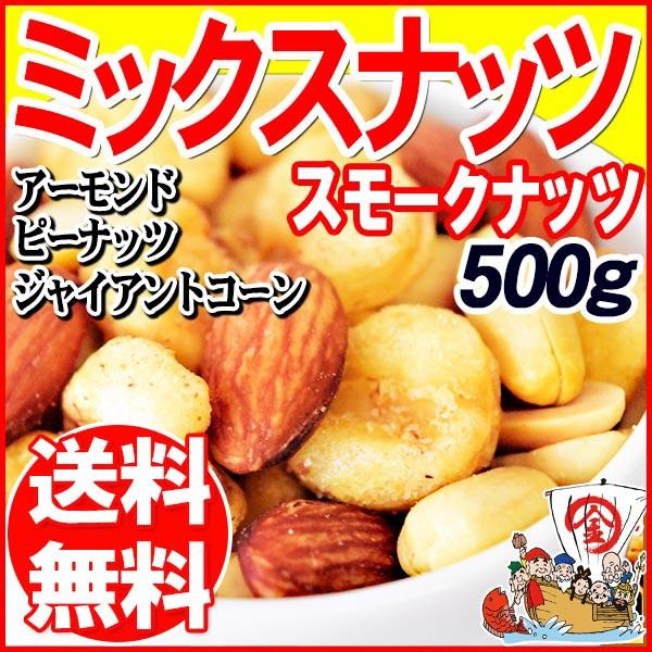 スモークナッツ ミックスナッツ 500g×1袋 アーモンド ピーナッツ ジャイアントコーン 3種ミックス 割れ・欠け 超強力スモーク ナッツ ミ