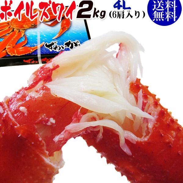 送料無料 贈り物 ギフト 贈り物ギフト ズワイ ずわい 蟹 かに カニ ズワイガニ 4L 約2kg(約6肩入)ノルウェー産