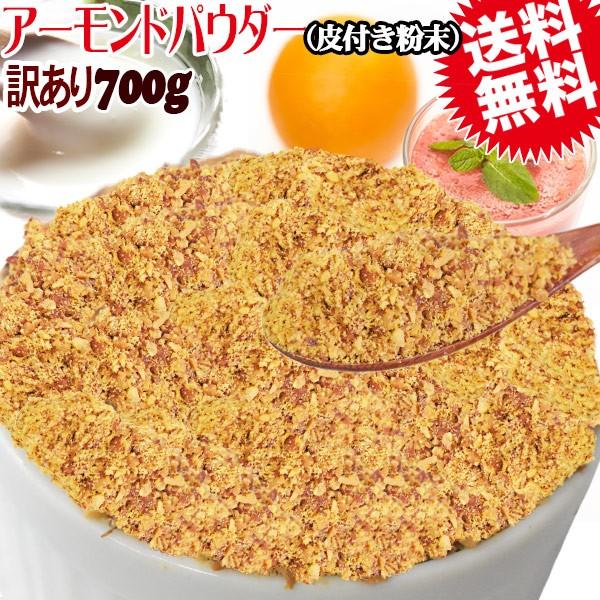 アーモンド 素焼き 700g 粉末 パウダー 不揃い 無添加 無塩 700g×1袋 ポッキリ 送料無料 グルメ食品 訳あり わけあり ナッツ メール便