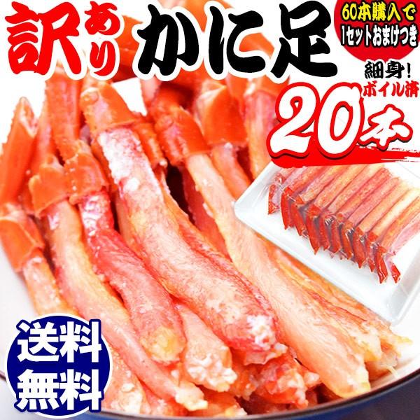 【同梱3個(60本)購入で1個おまけ付きに】かに カニ 蟹 ずわいがに 訳あり ボイル 紅ズワイガニ カニ足20本×1個(ロシア産原料 ベトナムま
