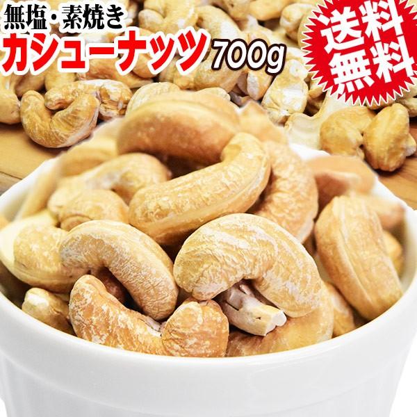 【無塩】カシューナッツ 送料無料 カシューナッツ700g×1袋 インド産 メール便限定 ホール ロースト製菓材料 割れ欠け 訳あり