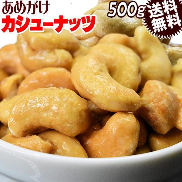 あめがけ カシューナッツ 500g×1袋 ベトナム産 国内加工 送料無料 メール便限定 カシューナッツ