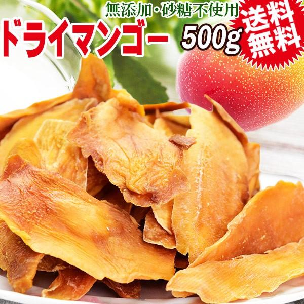 ドライ マンゴー 500g×1袋 ブルキナファソ産 ドライマンゴー 無添加 砂糖不使用 メール便限定 送料無料 お試し