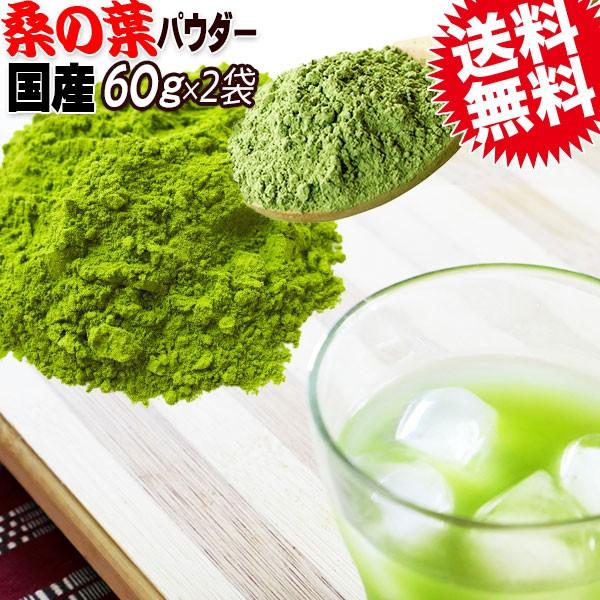 国産 桑の葉 粉末 パウダー 60g×2袋 無添加 送料無料 青汁 桑の葉茶 桑茶