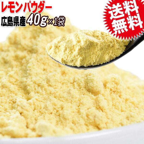 レモンパウダー 国産 40g×1袋 無添加 送料無料 フリーズドライ 粉末 皮・種丸ごと粉末にした