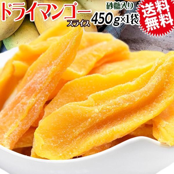 ドライ マンゴー 450g×1袋 カンボジア産 ドライマンゴー メール便限定 送料無料 《砂糖入り》 訳あり