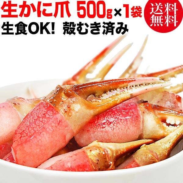 生食OK 一口カニ爪 生 ズワイガ二爪 カニ爪 ポーション 約500g(正味400g入り)×1袋 冷凍《殻むき不要》爪 ポーション 爪肉 蟹 セット