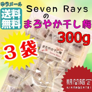 まろやか干し梅 300g×3袋(900g) 干し梅