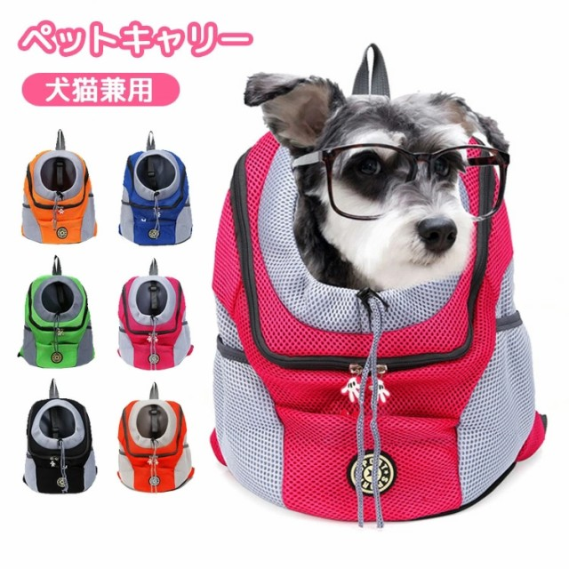 【20%OFFクーポン適用】 ペットキャリー リュック 抱っこ紐 猫 犬 キャリーバッグ ペット スリング メッシュ 小型犬 中型犬 抱っこ おん