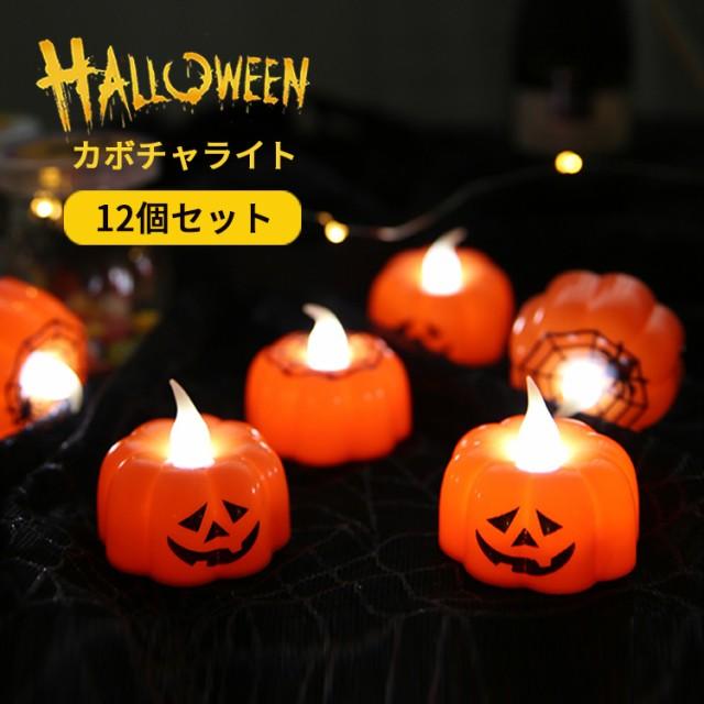 【20%OFFクーポン配布中】 ハロウィン 飾り かぼちゃ led キャンドル ライト パンプキン 置物 カボチャ イルミネーション キャンドルライ