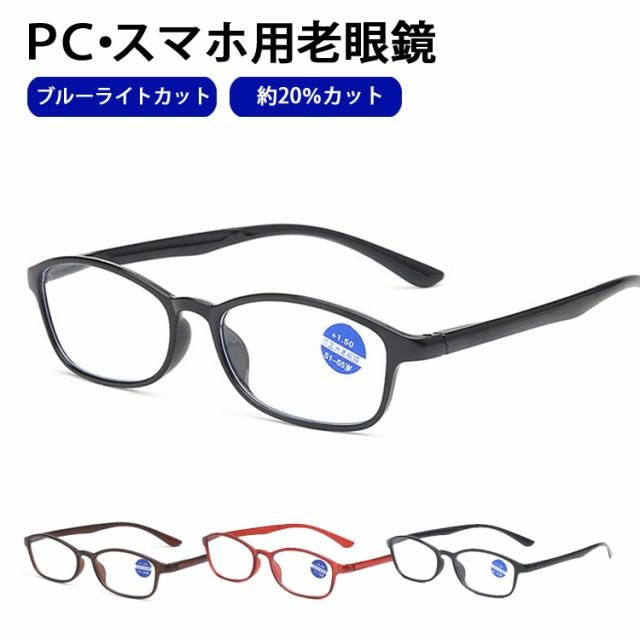 【20%OFFクーポン適用】 ブルーライトカット メガネ 眼鏡 老眼鏡 度入り pcメガネ シニアグラス UVカット 紫外線カット パソコン用メガネ
