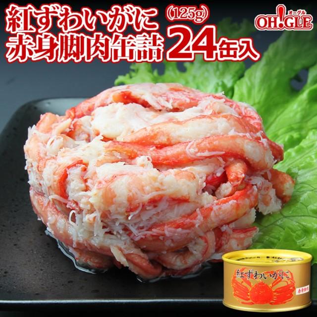 紅ずわいがに赤身脚肉缶詰(125g)24缶入【送料無料】