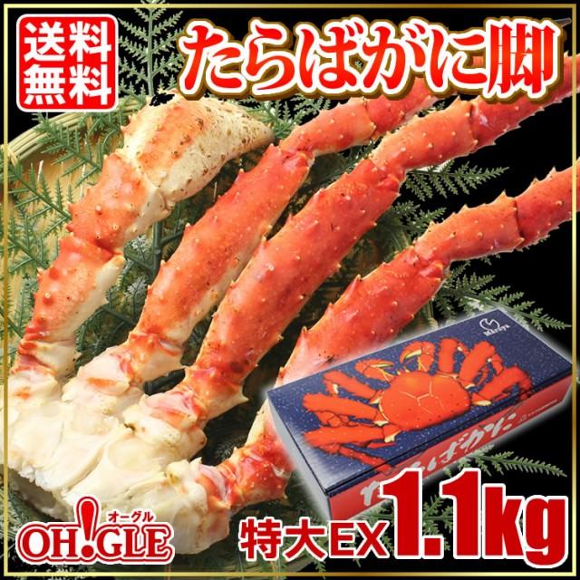 特大 たらばがに 1.1kg EXサイズ 送料無料 タラバガニ タラバ蟹 たらば蟹 ボイル 蟹 かに 脚 お中元 御中元 父の日