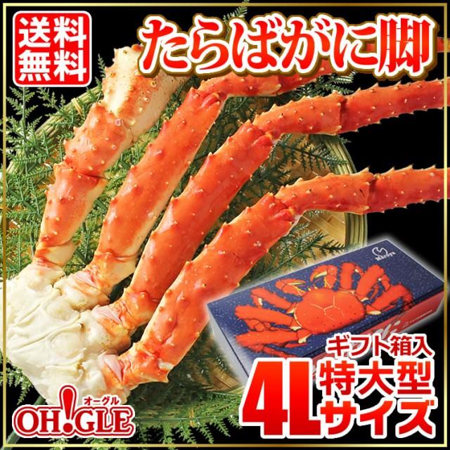 たらばがに 脚 特大型 4Lサイズ(800g) 送料無料 タラバガニ タラバ蟹 たらば蟹 ボイル 蟹 かに 脚 お中元 御中元 父の日