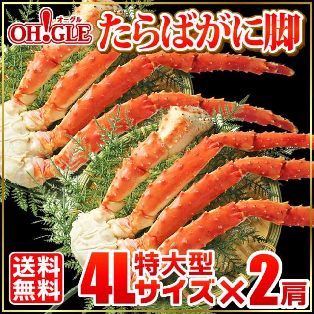 たらばがに 脚 特大型 4Lサイズ(800g)×2肩 送料無料 タラバガニ タラバ蟹 たらば蟹 ボイル 蟹 かに 脚 お中元 御中元 父の日