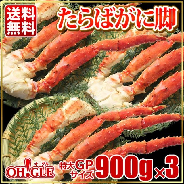 特大 たらばがに GPサイズ(900g)× 3肩 送料無料 タラバガニ タラバ蟹 たらば蟹 ボイル 蟹 かに 脚 お中元 御中元