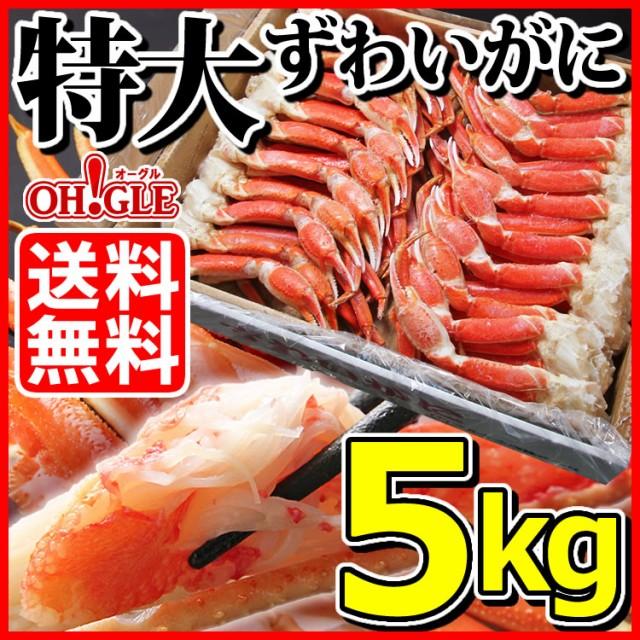 特大 ずわいがに 脚 5kg (15〜20肩入) 3L〜4Lサイズ 送料無料 ズワイガニ ズワイ蟹 ずわい蟹 ボイル 蟹 かに 脚 お歳暮 お歳暮 お年賀