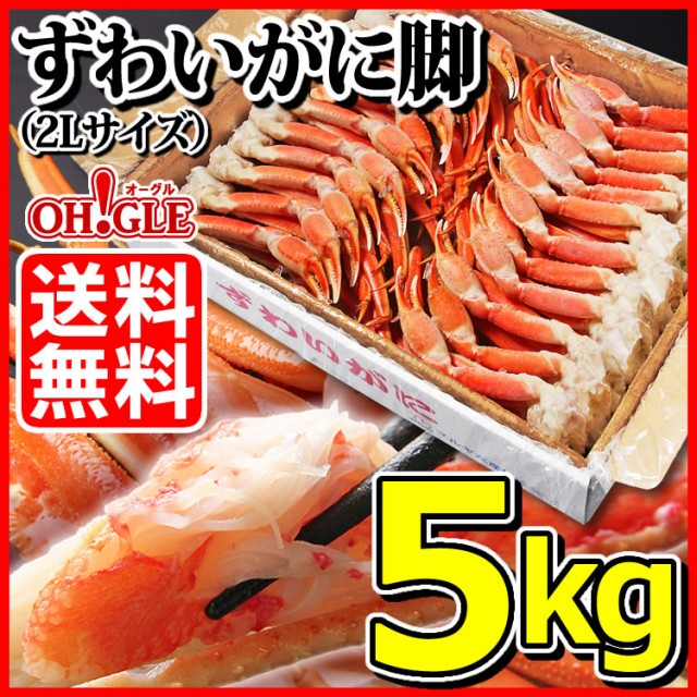 ずわいがに 脚 5kg (22〜24肩入) 2Lサイズ 送料無料 ズワイガニ ズワイ蟹 ずわい蟹 ボイル 蟹 かに 脚 お歳暮 お歳暮 お年賀 御年賀