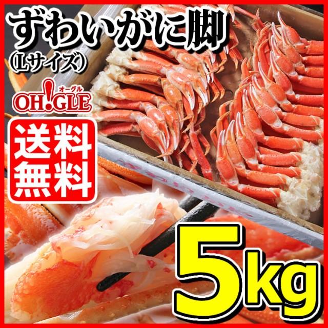 ずわいがに 脚 5kg (27〜29肩入) Lサイズ 送料無料 ズワイガニ ズワイ蟹 ずわい蟹 ボイル 蟹 かに 脚 お歳暮 お歳暮 お年賀 御年賀
