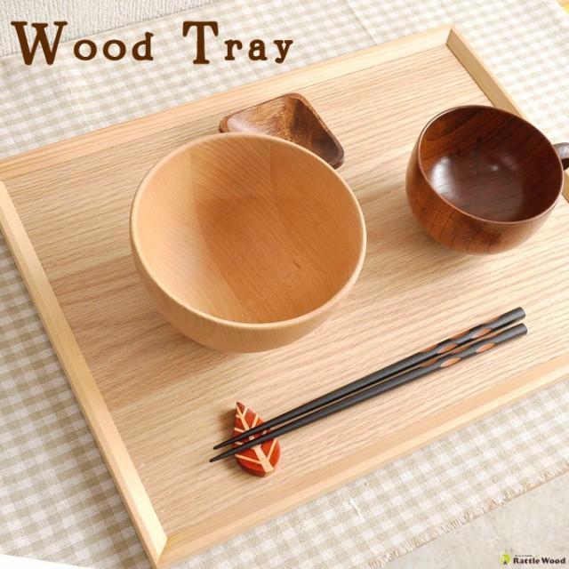 お盆 長角膳 40cm トレイ 木製 おぼん 和食器 カフェ 北欧