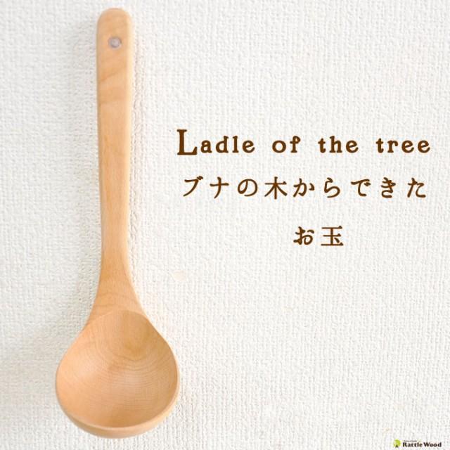 上質な天然木のお玉 おたま 木製 キッチン お玉鍋 ナチュラル レードル エスニック アジアン 調理器具