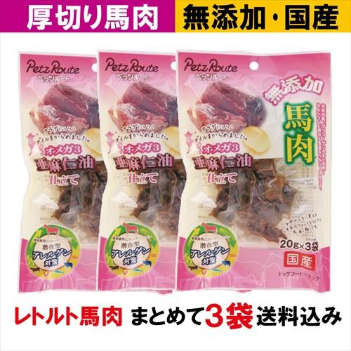 【送料込み】厚切り馬肉3袋 無添加・国産・亜麻仁油仕立て 60g ペッツルート(メール便)