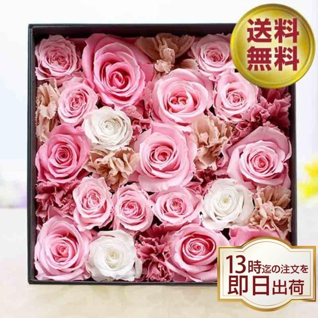 敬老の日 プリザーブドフラワー box ギフト 誕生日 プレゼント フラワーアレンジメント ボックスアレンジ BOXアレンジ 花 プリザーブド