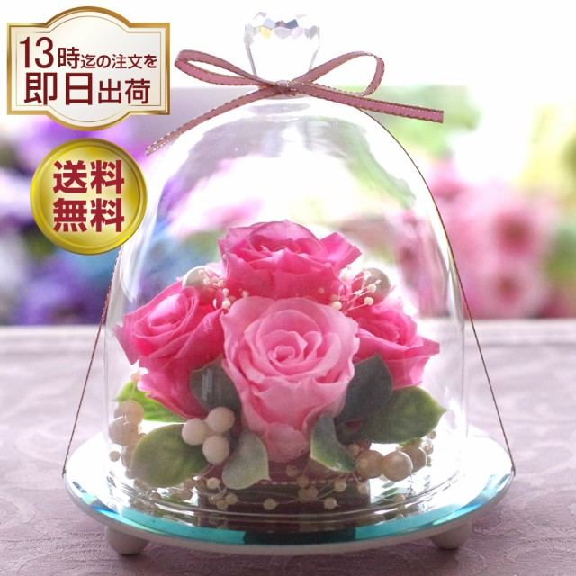 敬老の日 プリザーブドフラワー 誕生日 プレゼント 結婚祝い ギフト 贈り物 結婚式 花 フラワー 電報 プリザーブド ガラスドーム エレガ