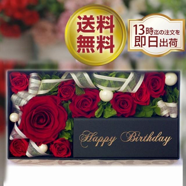 プリザーブドフラワー box リングピロー 誕生日 プレゼント ギフト 電報 お祝い プリザーブド 花 メモリアルメッセージボックス Happy Bi