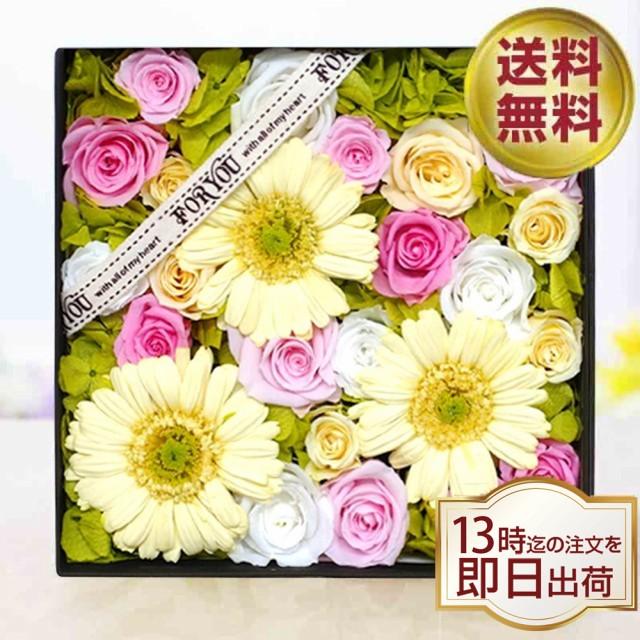 敬老の日 プリザーブドフラワー box ボックス ギフト フラワーボックス 両親 電報 プレゼント 誕生日 お祝い お花 フラワー 結婚祝い プ