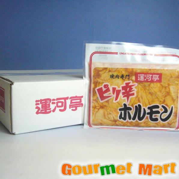 お取り寄せグルメ ギフト プレゼント 北海道小樽の焼肉専門 共栄食肉 運河亭 業務用ピリ辛ホルモン 10パックセット