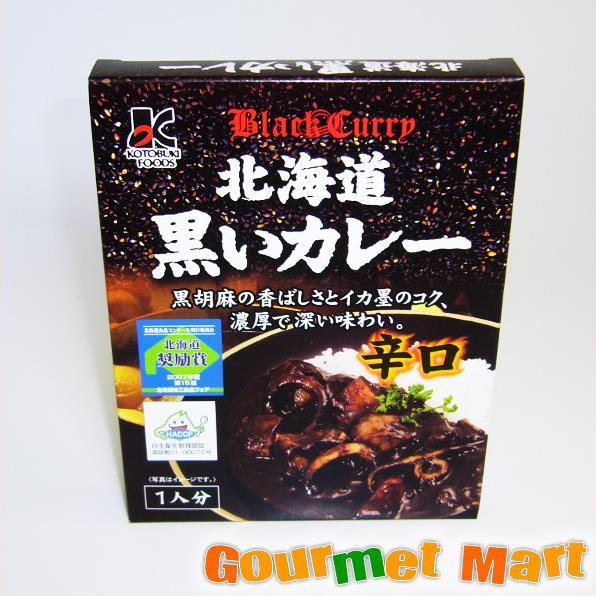 お取り寄せグルメ ギフト プレゼント 北海道限定 黒いカレー 辛口