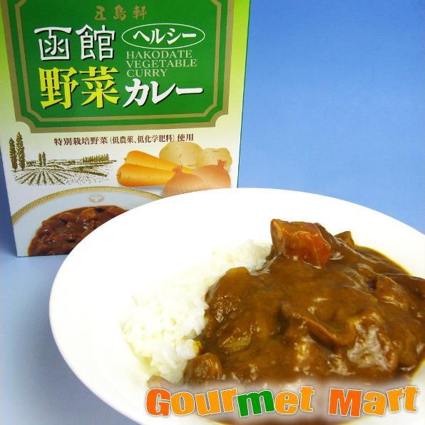 贈り物 ギフト 北海道函館・五島軒 野菜カレー 中辛