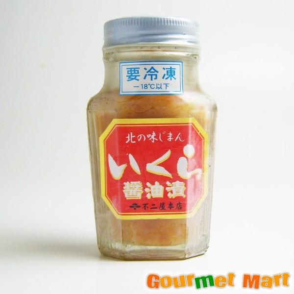 お取り寄せグルメ ギフト プレゼント 北海道産 いくら醤油漬け 瓶詰め76g