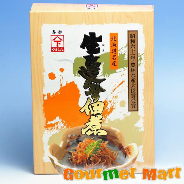 お取り寄せグルメ ギフト プレゼント 北海道産 生炊きしらす 佃煮280g