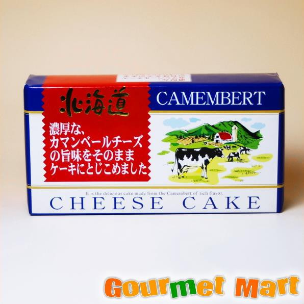 贈り物 ギフト 濃厚カマンベールチーズケーキ