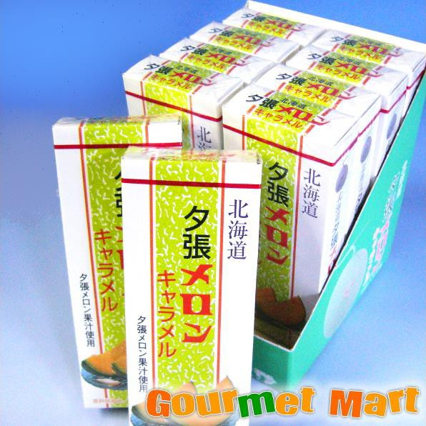 贈り物 ギフト 北海道限定 夕張メロンキャラメル18粒入10個セット!北海道グルメをお得にお取り寄せ!