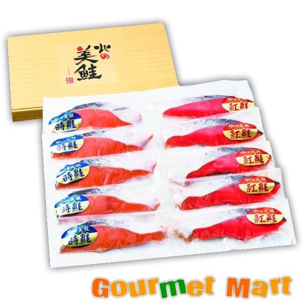 紅鮭・時鮭切身(1切真空)セット![S-07]北海道海鮮セット お取り寄せ ギフト 送料無料