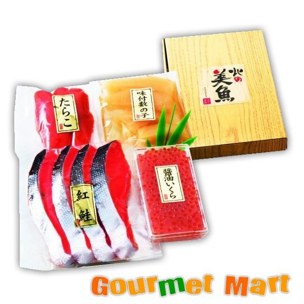 贈り物 ギフト 北海道海鮮ギフトセット[R-03]紅鮭・魚卵詰め合わせ !