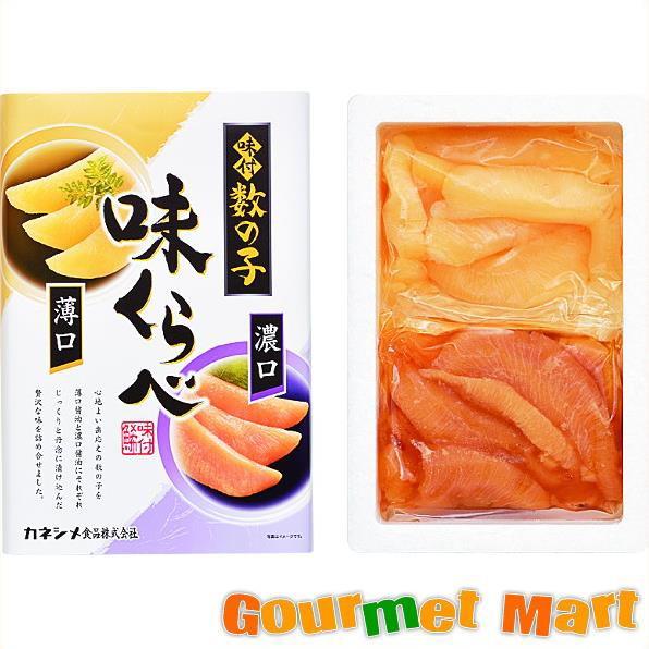 贈り物 ギフト 北海道海鮮ギフトセット[R-01]味付け数の子 味くらべ
