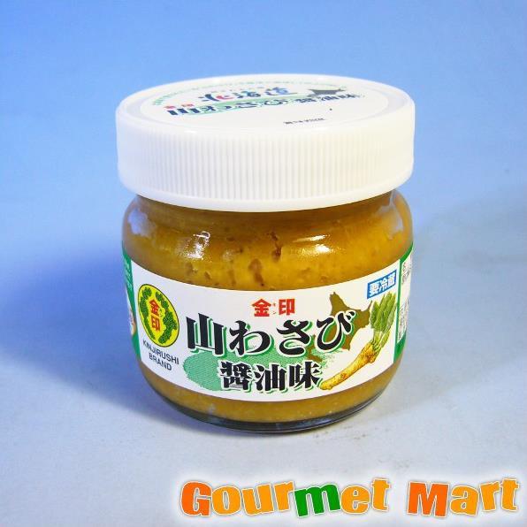 贈り物 ギフト 北海道産!金印 山わさび醤油味