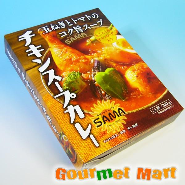 お取り寄せグルメ ギフト プレゼント 札幌スープカレー SAMA チキンスープカレー