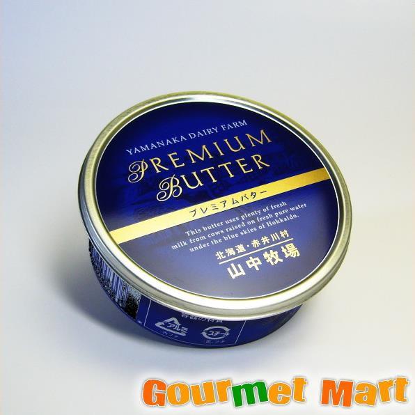 贈り物 ギフト 北海道限定 山中牧場 プレミアムバター(青缶) 200g