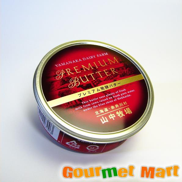贈り物 ギフト 北海道限定 山中牧場 プレミアム発酵バター(赤缶) 200g