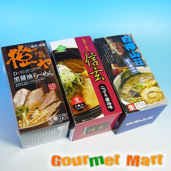 お取り寄せグルメ ギフト プレゼント 醤油味3種味比べセット(橙や・信玄・白樺山荘)