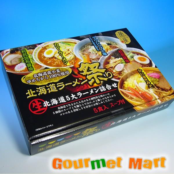 お取り寄せグルメ ギフト プレゼント 北海道ラーメン祭り 5食入