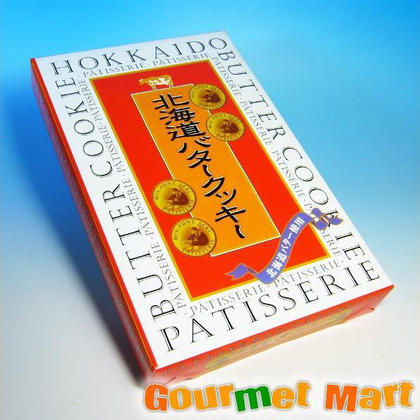 お取り寄せグルメ ギフト プレゼント 北海道バタークッキー 30枚入り
