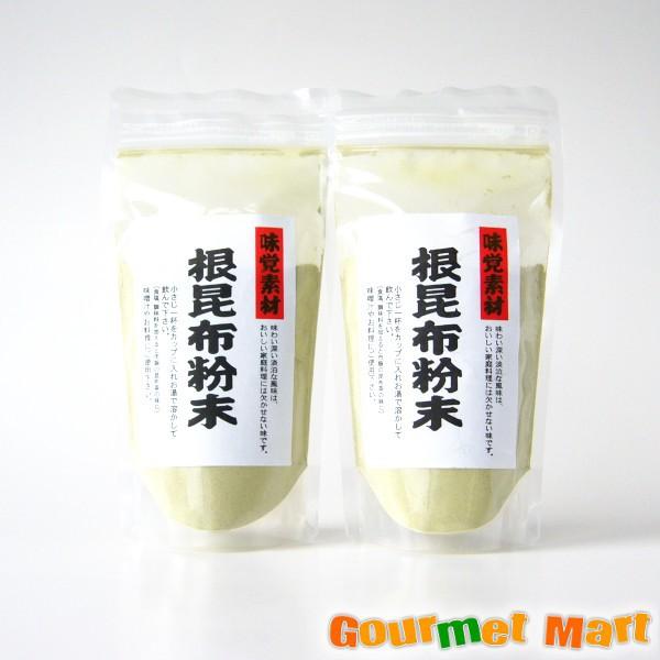 【ゆうパケット限定/送料込】北海道産 根昆布粉末 昆布茶 2袋セット