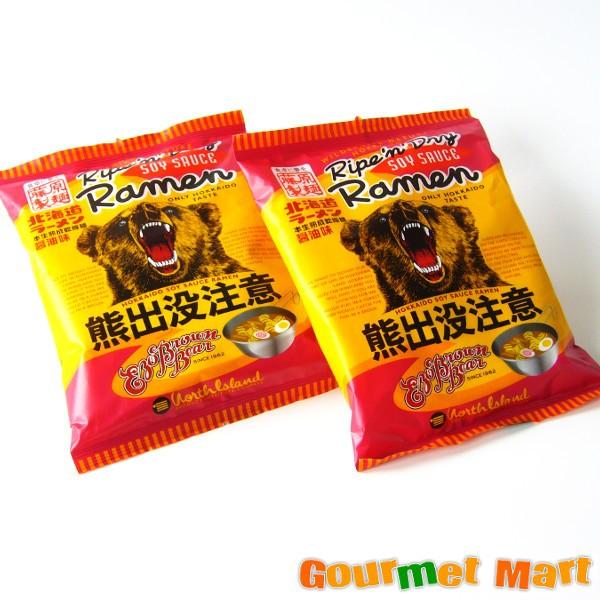 【ゆうパケット限定/送料込】北海道ラーメン 熊出没注意 醤油ラーメン 2袋セット
